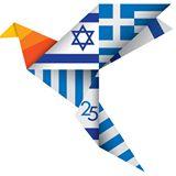 israel_greece_25